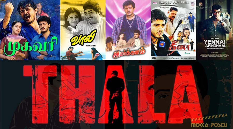 Ajith Movies