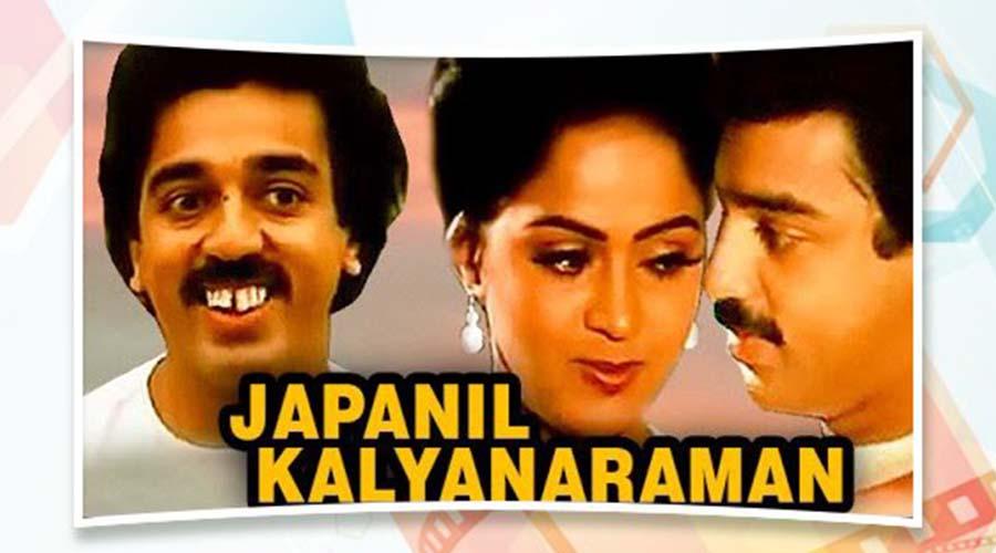 Kamal Haasan Movies- Japanil Kalyana Raman
