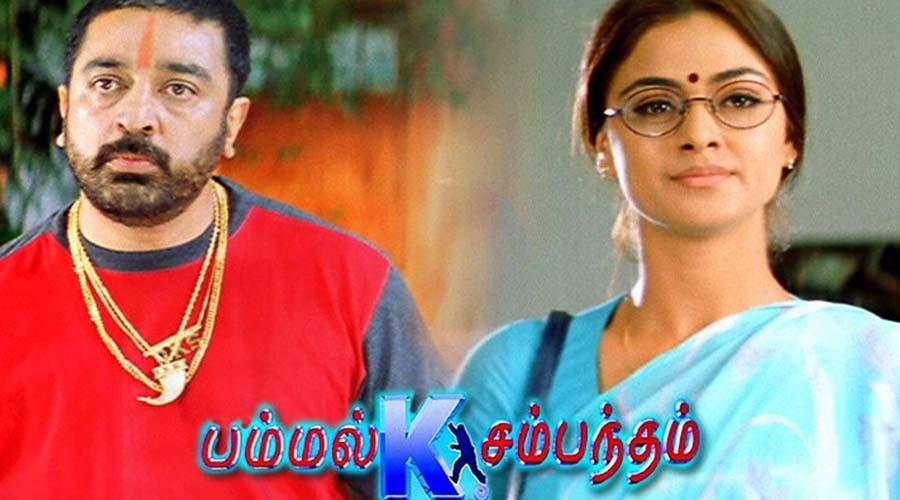Kamal Haasan Movies- Pammal K Sambantham