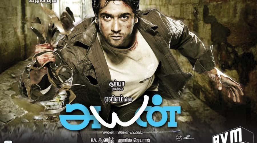 Suriya Movies Ayan