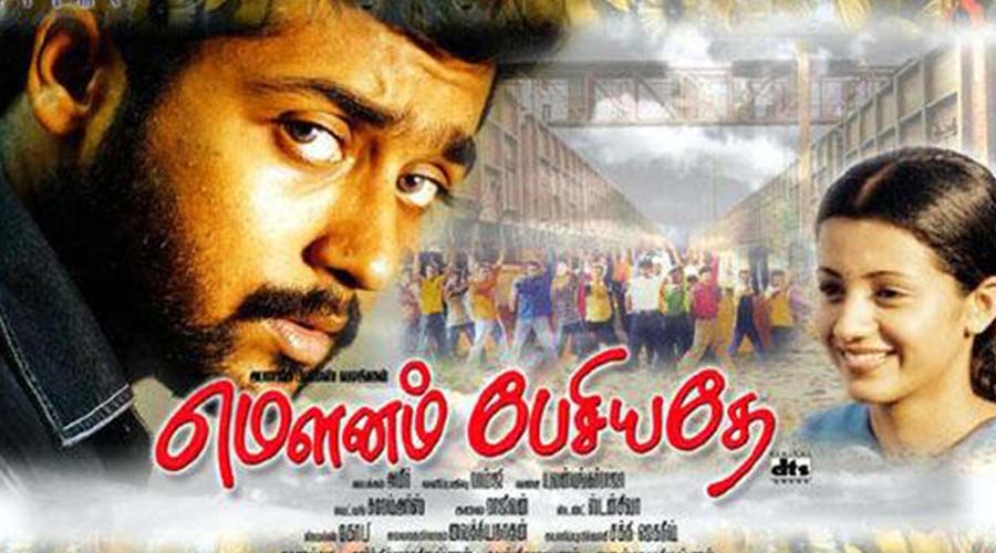 Suriya Movies Mounam Pesiyathae