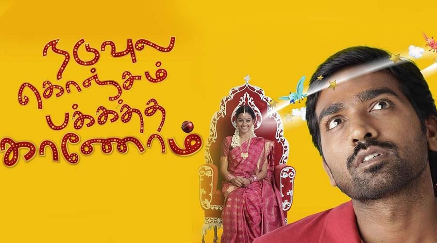 Vijay Sethupathi Movies NKPK