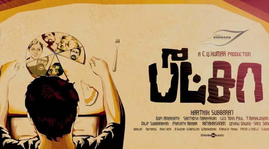 Vijay Sethupathi Movies Pizza